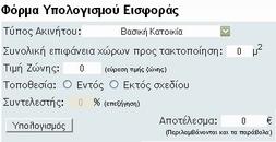 imiypaithrioi_form1