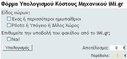 imiypaithrioi_form2